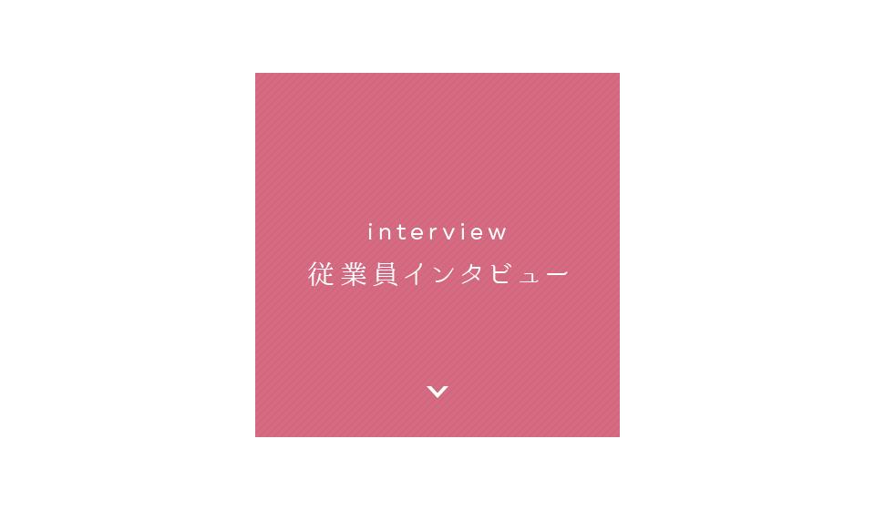 従業員インタビュー