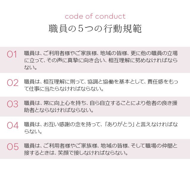 職員の5つの行動規範