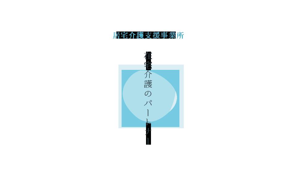 50zaitaku_block00_img